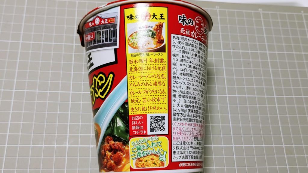 エースコック 味の大王元祖カレーラーメン