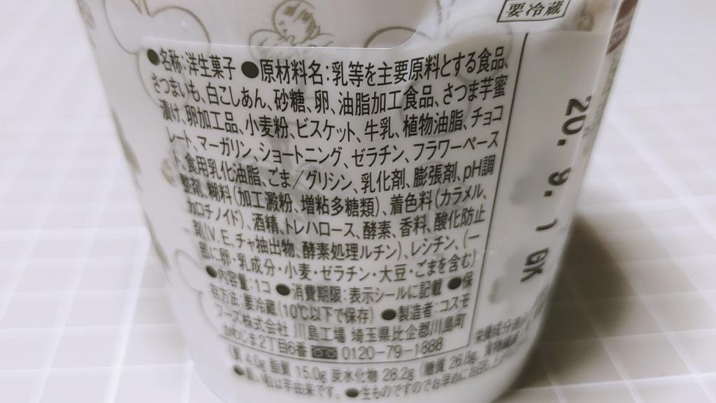 ローソン CUPKE安納芋モンブランの原材料