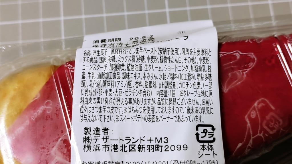 ファミリーマート 安納芋のクレープの原材料