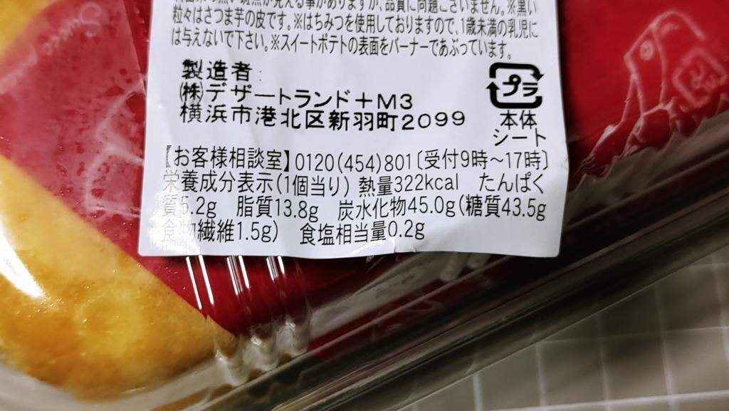 ファミリーマート 安納芋のクレープのカロリー