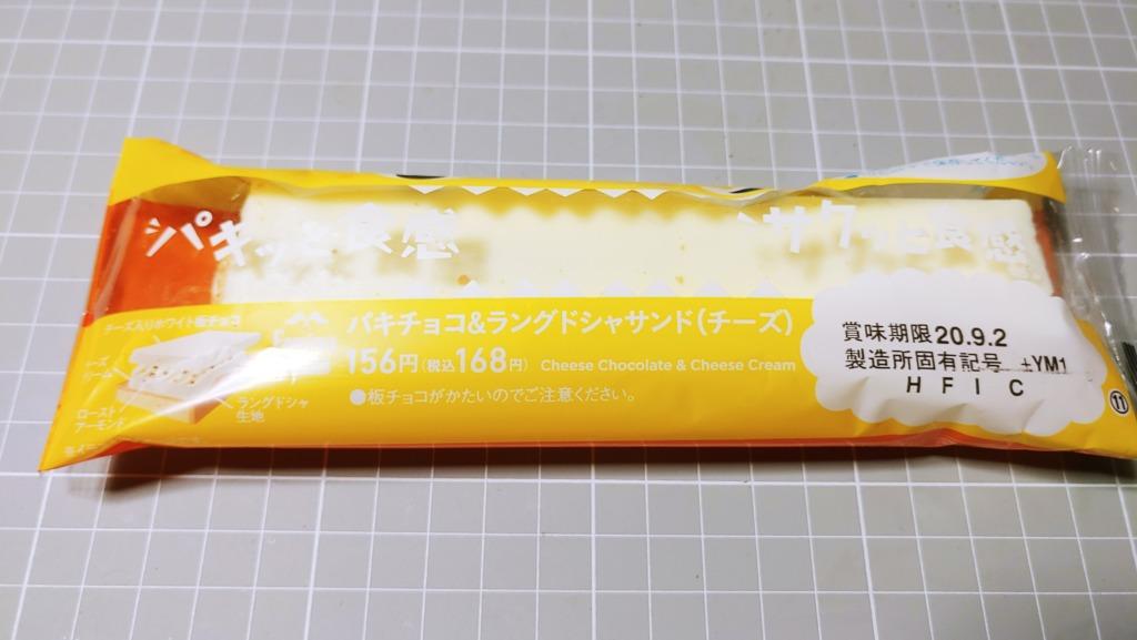 ファミリーマート パキチョコ&ラングドシャサンド(チーズ)