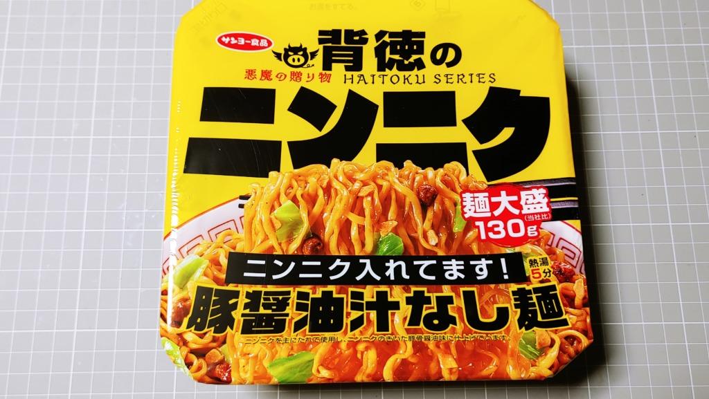 サンヨー食品 背徳のニンニク 豚醤油汁なし麺