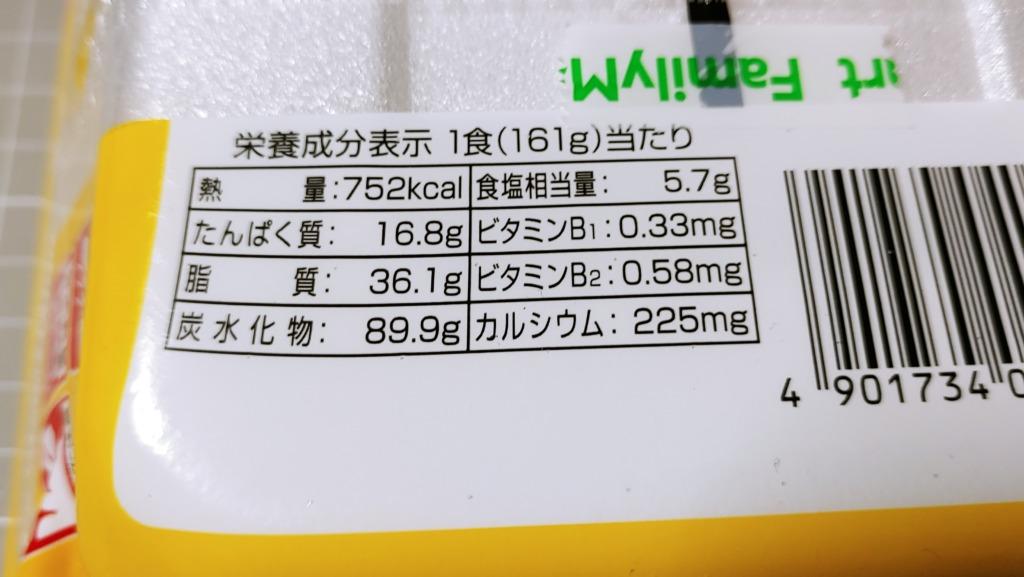 サンヨー食品 背徳のニンニク 豚醤油汁なし麺のカロリー
