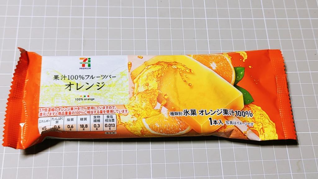 セブンイレブン 果汁100%フルーツバー オレンジ