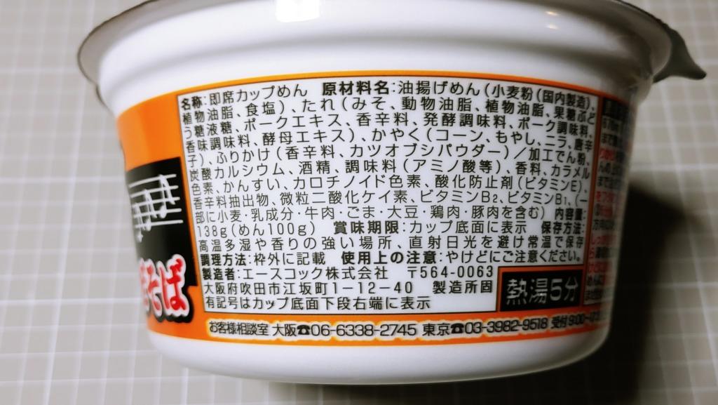 エースコック 東京スタイルみそらーめん どみそ 味噌まぜそばの原材料
