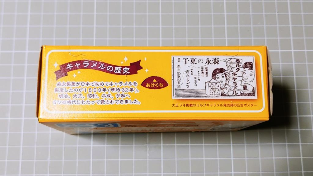 ファミリーマート限定 森永 ミルクキャラメルアイス