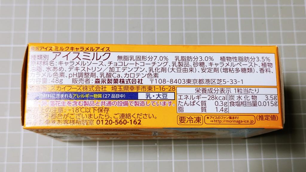 ファミリーマート限定 森永 ミルクキャラメルアイスの原材料
