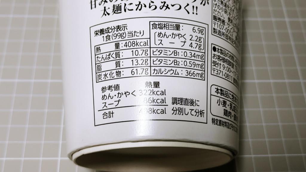 サンヨー食品 ぶたのほし監修 兵庫・尼崎 濃厚とんこつのカロリー