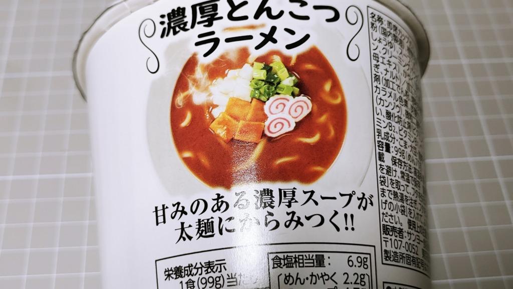 サンヨー食品 ぶたのほし監修 兵庫・尼崎 濃厚とんこつ
