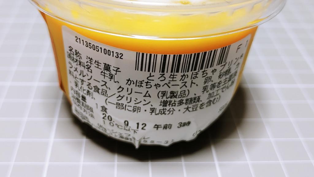 セブンイレブン とろ生かぼちゃプリンの原材料