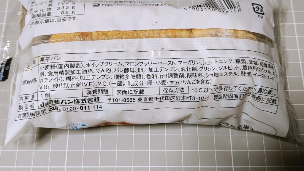 ファミリーマート 冷やして食べるパイコロネ(マロンクリーム)の原材料