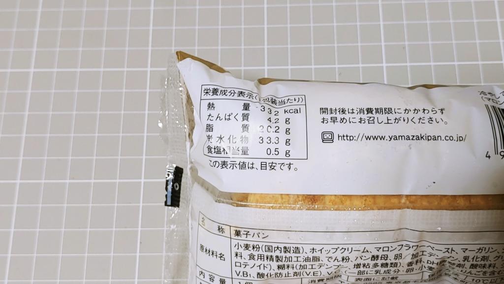 ファミリーマート 冷やして食べるパイコロネ(マロンクリーム)のカロリー