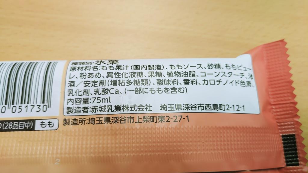 ローソン 国産白桃&黄金桃アイスの原材料