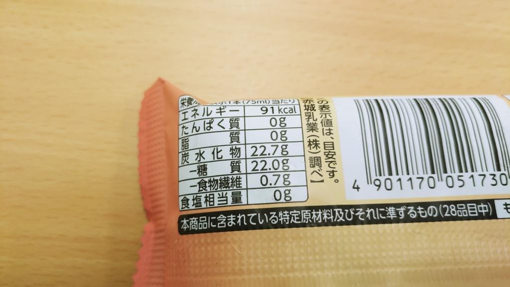ローソン 国産白桃&黄金桃アイスのカロリー