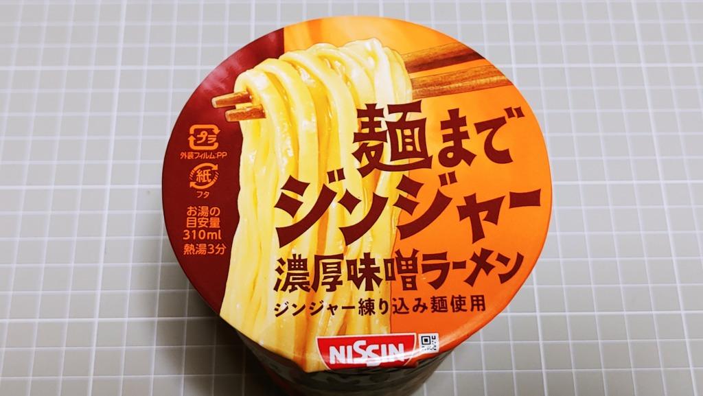 セブンイレブン 麺までジンジャー濃厚味噌ラーメン