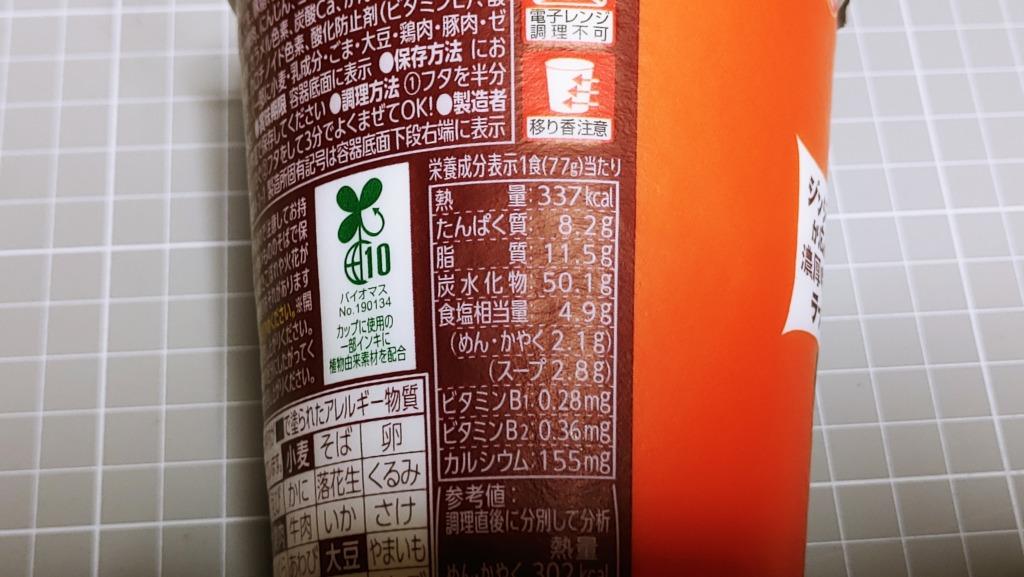 セブンイレブン 麺までジンジャー濃厚味噌ラーメンのカロリー
