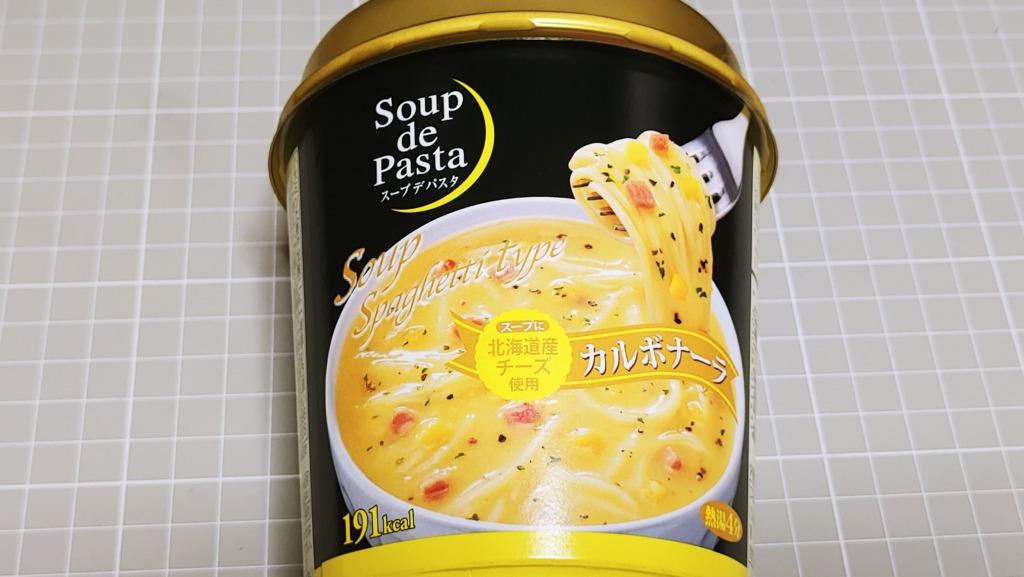 ヤマダイ スープデパスタ カルボナーラ