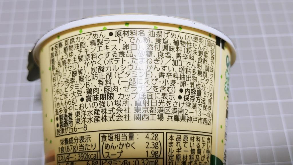 マルちゃん QTTA サワークリームオニオン味の原材料