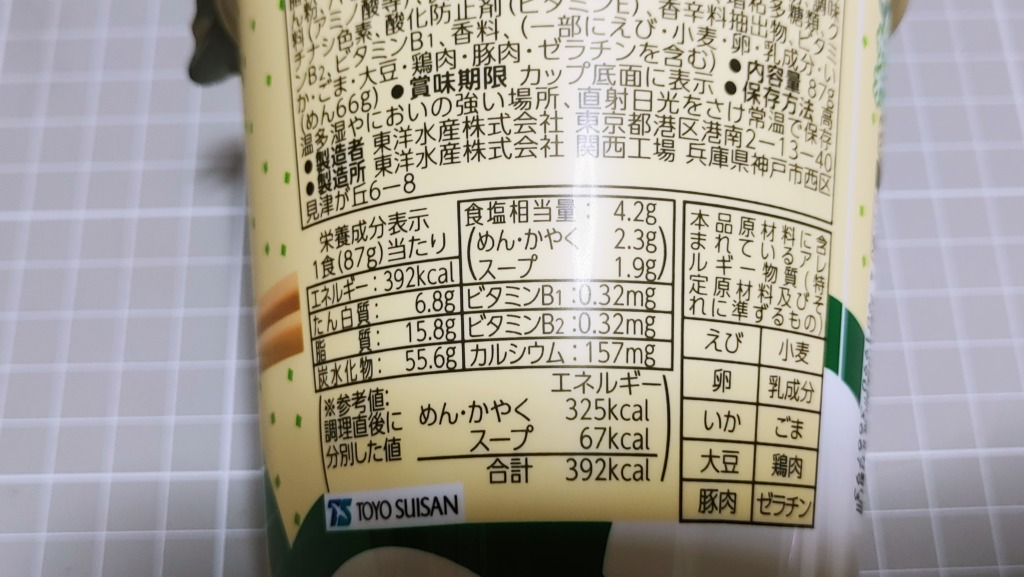 マルちゃん QTTA サワークリームオニオン味のカロリー