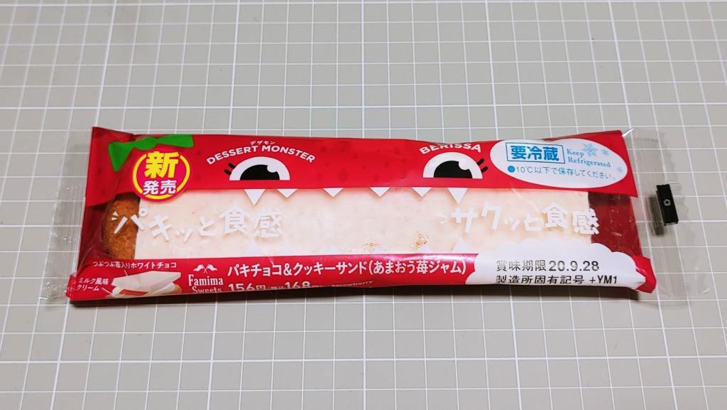 ファミリーマート パキチョコ&クッキーサンド(あまおう苺ジャム)