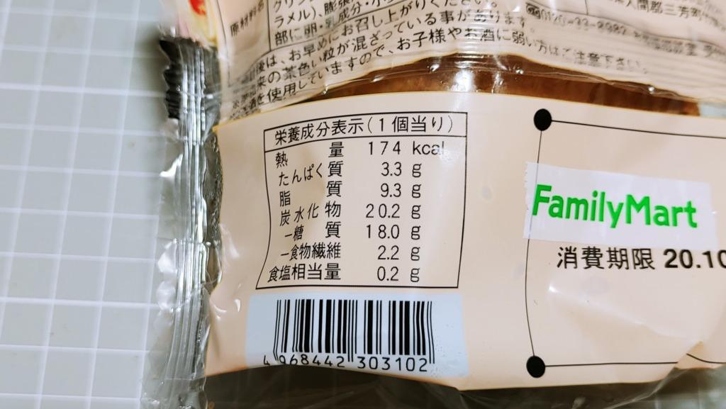 ファミリーマート イタリア栗のシュークリームのカロリー