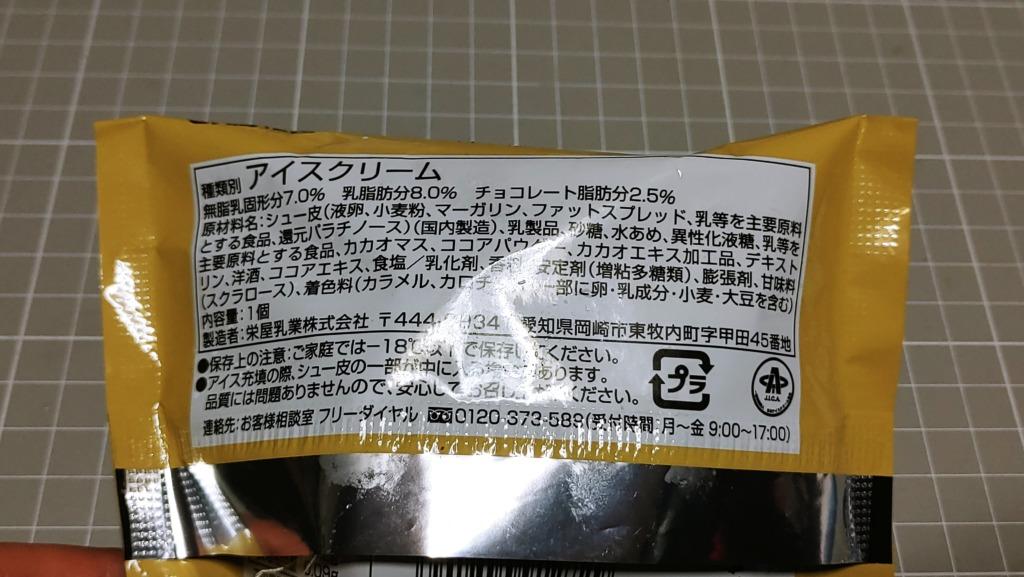 セブンイレブン チョコシューアイスの原材料