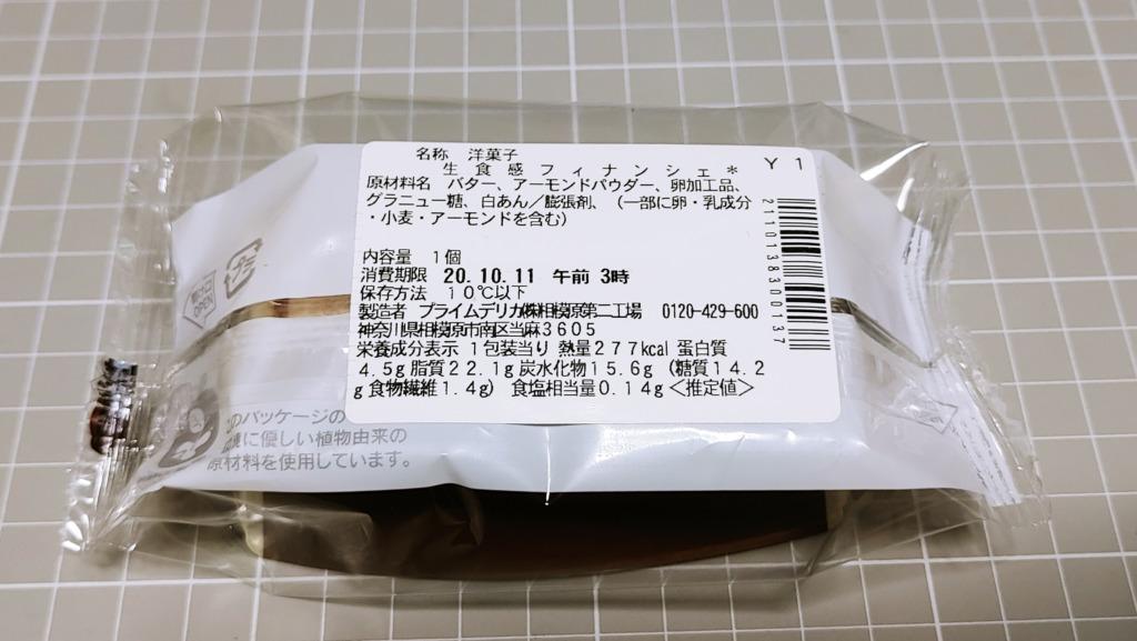 セブンイレブン 生食感フィナンシェの原材料とカロリー