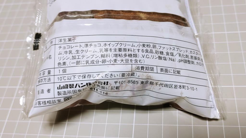 ローソン 焼きチョコ生チョコシューの原材料