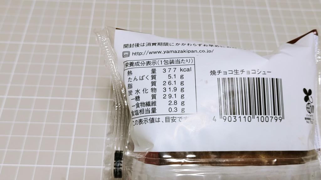 ローソン 焼きチョコ生チョコシューのカロリー