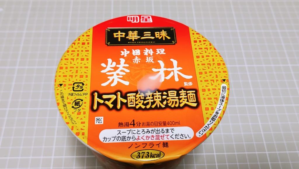 明星 中華三昧 中国料理 赤坂榮林監修トマト酸辣湯麵