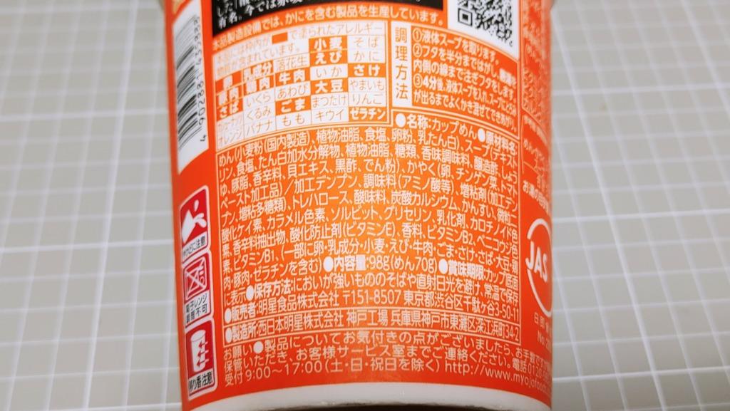 明星 中華三昧 中国料理 赤坂榮林監修トマト酸辣湯麵の原材料