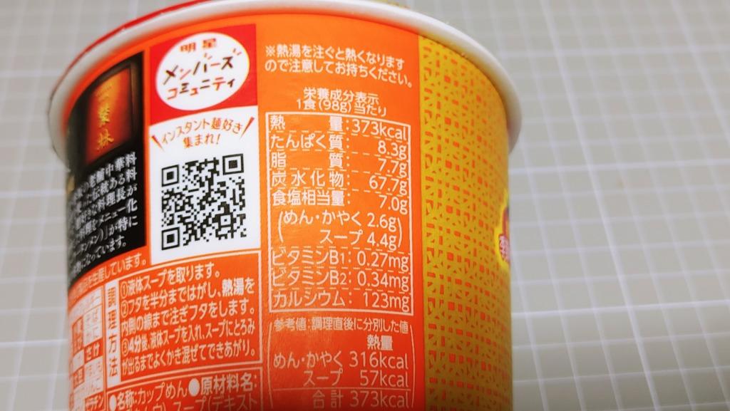 明星 中華三昧 中国料理 赤坂榮林監修トマト酸辣湯麵のカロリー