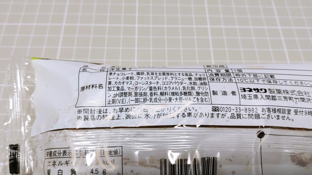 ファミリーマート 濃厚ショコラエクレールの原材料