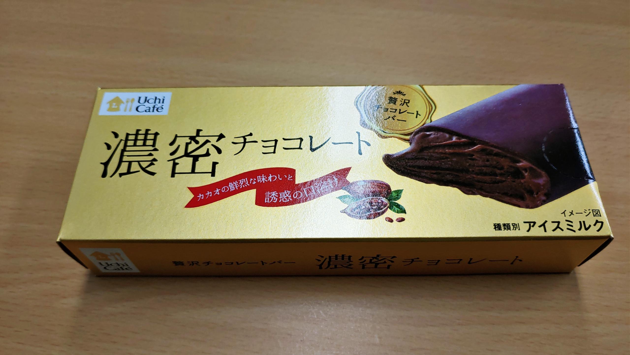 ローソン 濃密チョコレート