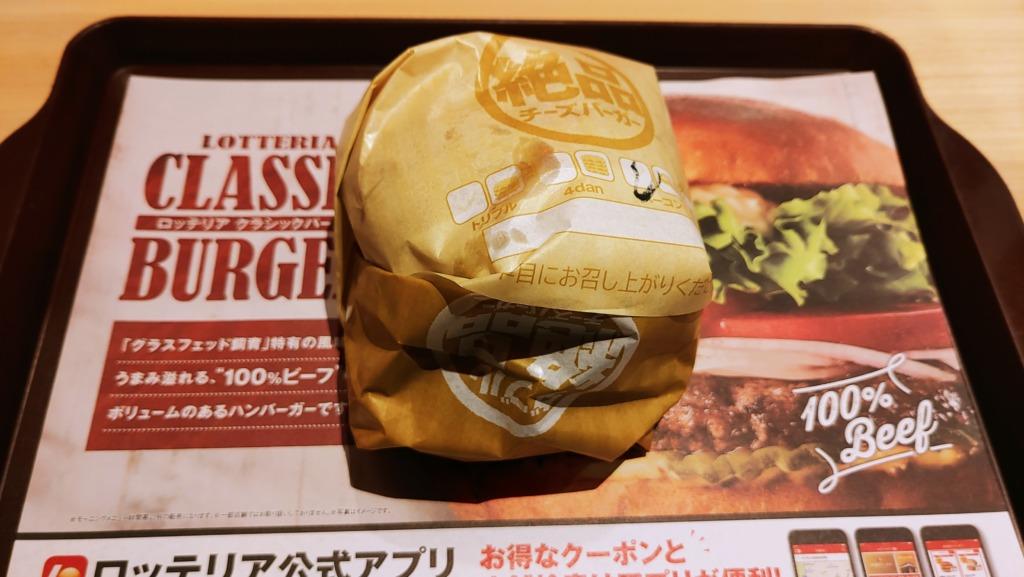 ロッテリア トリプルベーコントリプル絶品チーズバーガー