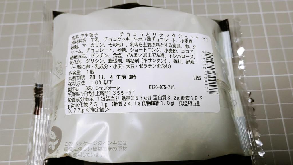 セブンイレブン 恋する火曜日のチョコっとリラックシュ~の原材料とカロリー