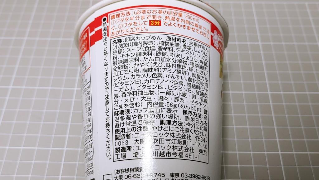 エースコック シュリンプヌードルしょうゆ味の原材料