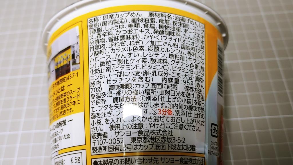 サンヨー食品 きざみ玉ねぎとラードがきいた醤油ラーメンの原材料