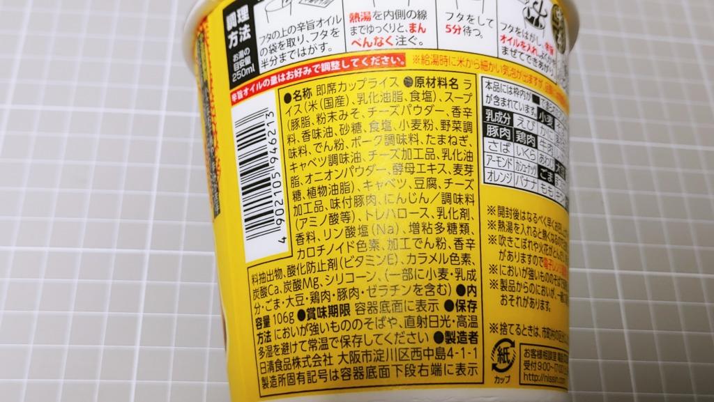 セブンイレブン 蒙古タンメン中本 辛旨飯 チーズの追撃の原材料