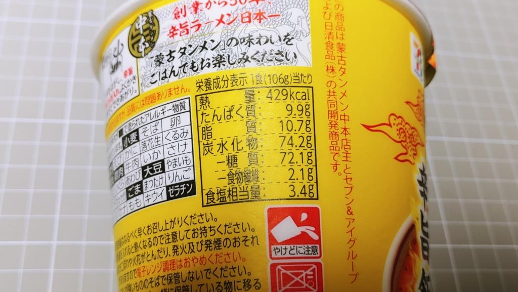 セブンイレブン 蒙古タンメン中本 辛旨飯 チーズの追撃のカロリー