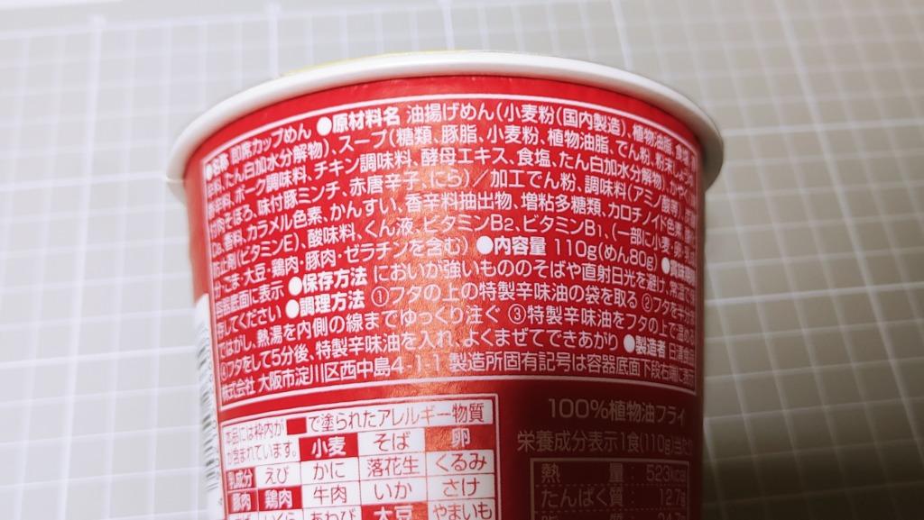 日清 味仙本店監修 名古屋名物台湾ラーメンの原材料
