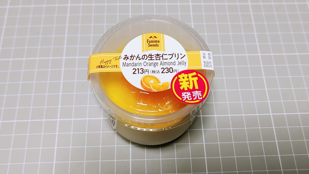 ファミリーマート みかんの生杏仁プリン