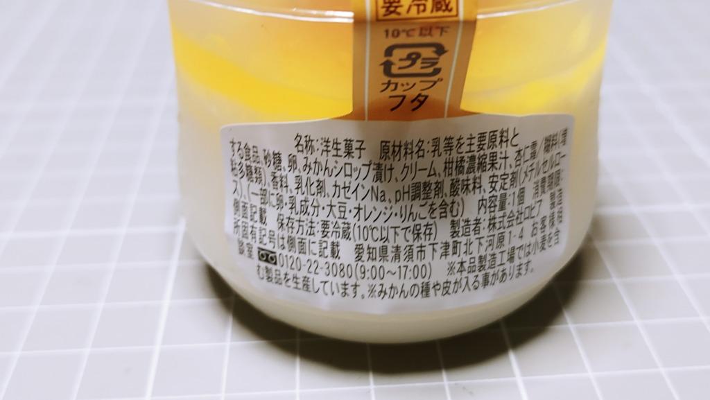 ファミリーマート みかんの生杏仁プリンの原材料