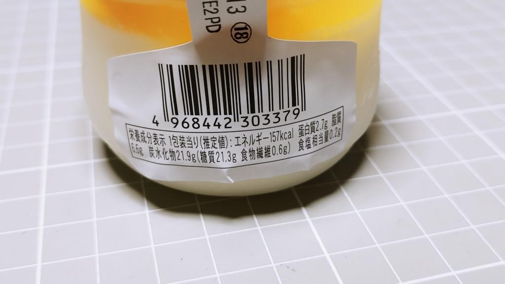 ファミリーマート みかんの生杏仁プリンのカロリー