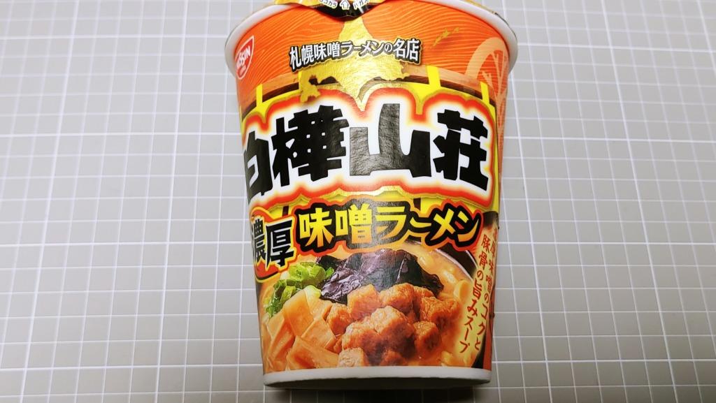 日清 札幌味噌ラーメンの名店 白樺山荘 濃厚味噌ラーメン