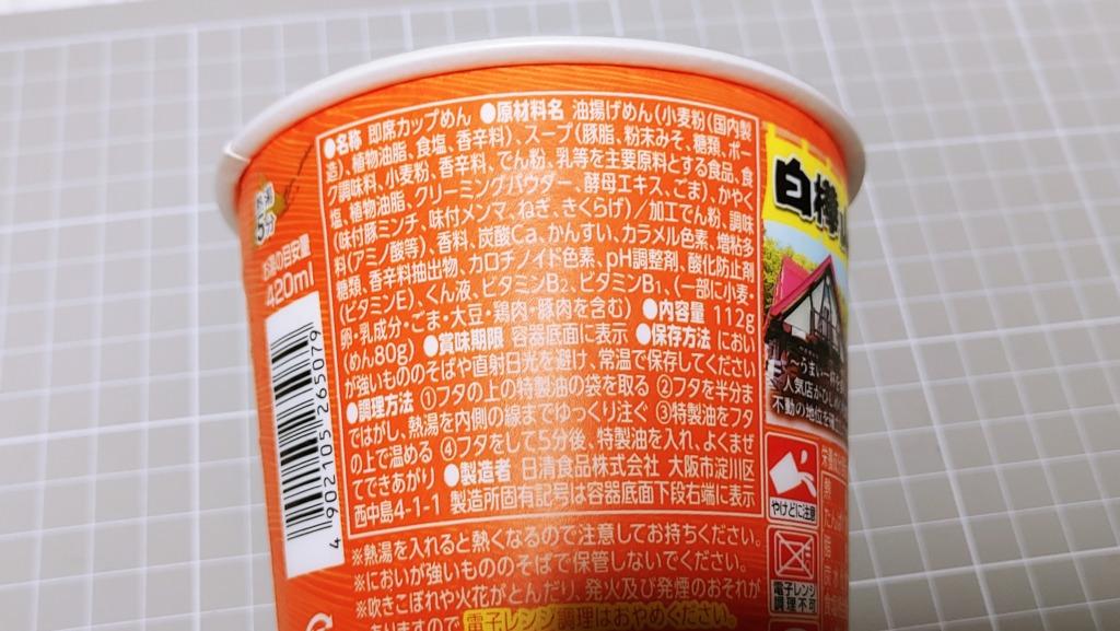 日清 札幌味噌ラーメンの名店 白樺山荘 濃厚味噌ラーメンの原材料