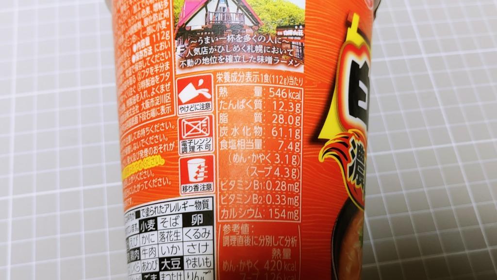 日清 札幌味噌ラーメンの名店 白樺山荘 濃厚味噌ラーメンのカロリー