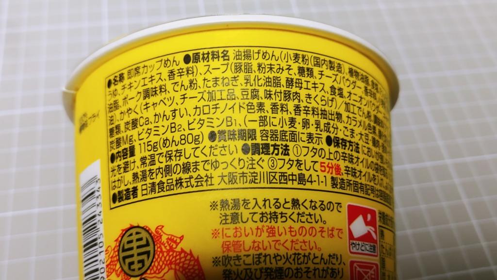 セブンイレブン 蒙古タンメン中本 限定チーズの一撃の原材料