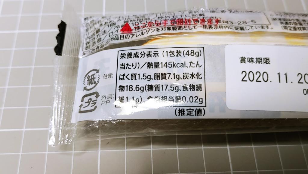 セブンイレブン 発酵バター香る黄金色スイートポテトのカロリー