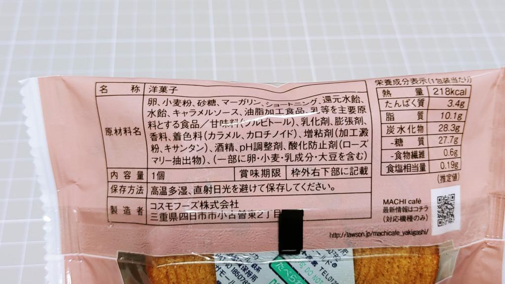 ローソン キャラメルバウムクーヘンの原材料